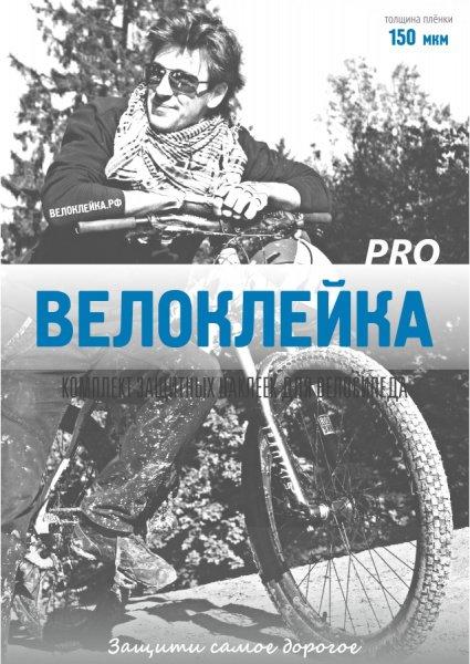Наклейка PRO виниловая пленка для велосипеда - СКИДКА 11%., И-0071900  - купить со скидкой