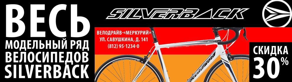 Велосипеды меркурий на савушкина