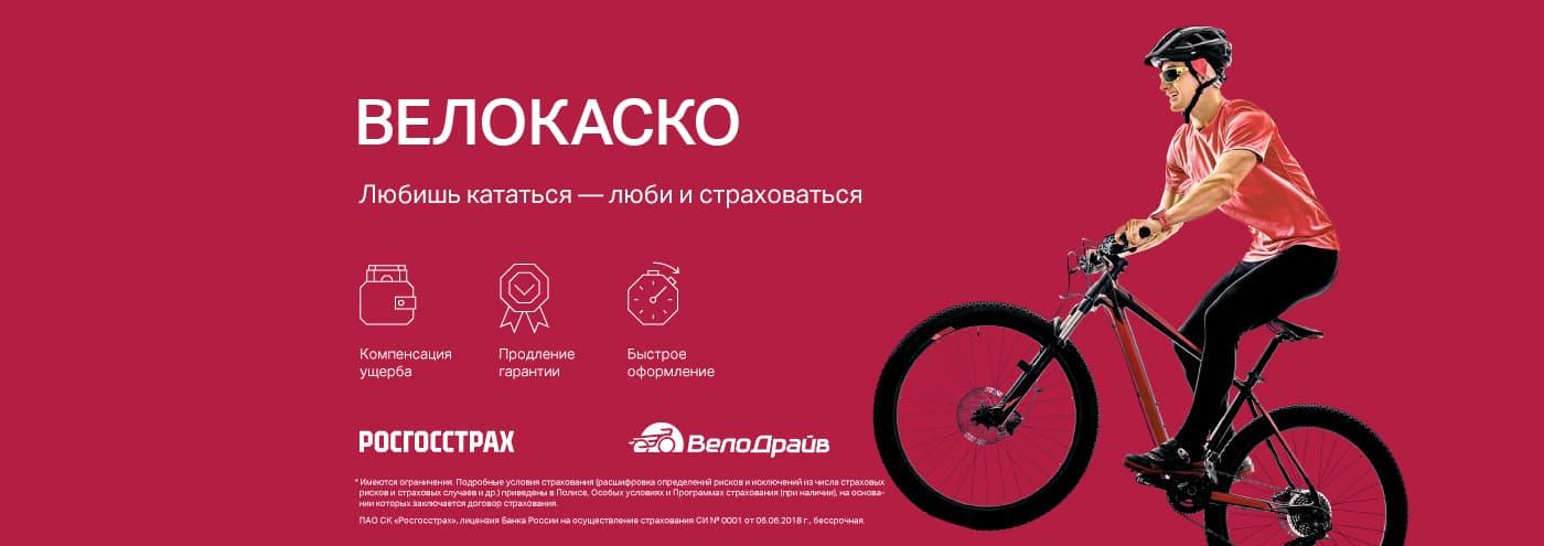 Велокаско