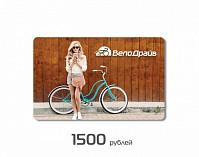 Купить Подарочный сертификат 1500 рублей., И-0039158