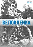 Купить Наклейка PRO антигравийная пленка для велосипеда., И-0071902